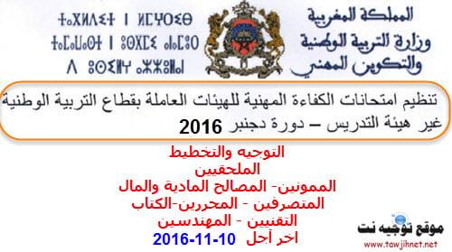 examen-pro2016