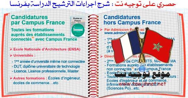 france-2017-2018