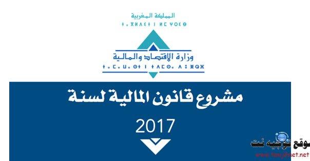 projet-loi-finances-2017