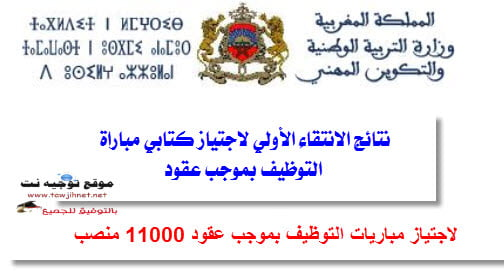 11000-poste-preselection