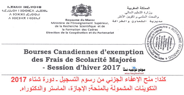 Canada-Bourses-exemption-des-Frais-de-Scolarite-Majores-%E2%80%93-Session-hiver-2017