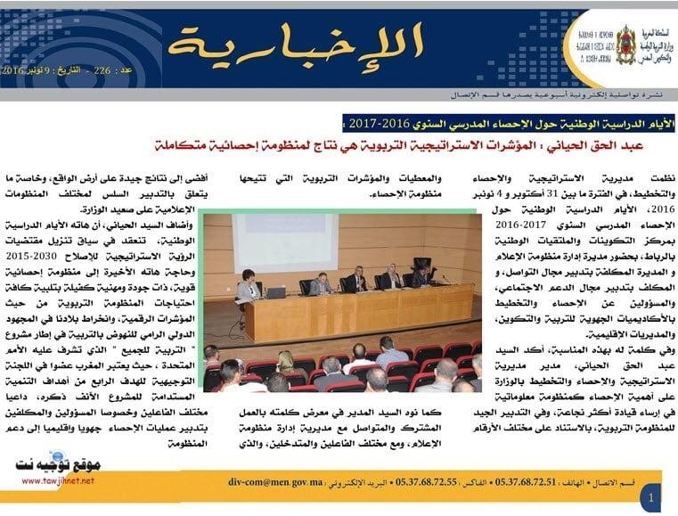 alikhbaria-statistique226_Page_1