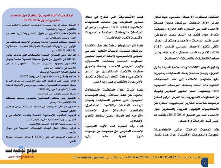 alikhbaria-statistique226_Page_3