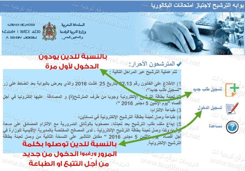 bac-libre-maroc-bacclaureat-2017