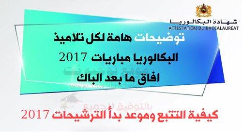 concours-2017-concouarat