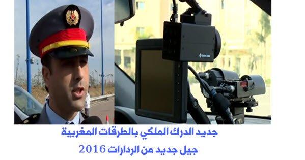 gendarme-radar-2016