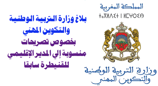 men-gov-kenitra