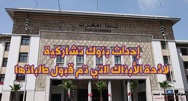 Bank-Maghrib