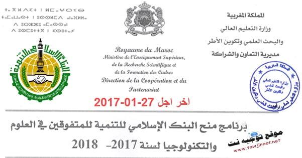 Bourses-de-la-Banque-Islamique-de-D%C3%A9veloppement-en-Science-et-Technologie-2017-2018.