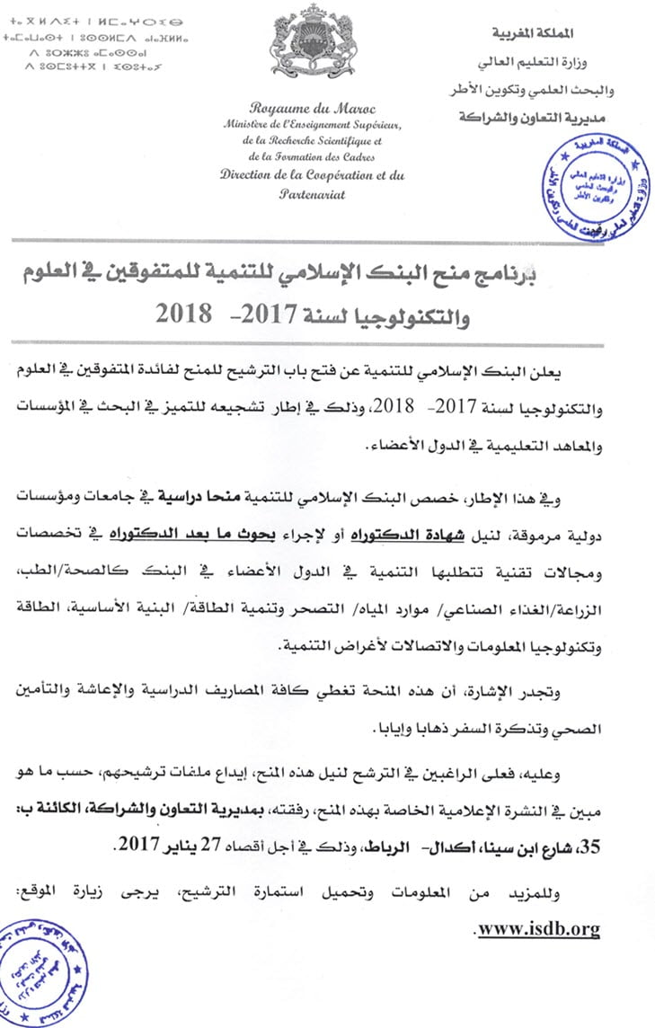 Bourses-de-la-Banque-Islamique-de-D%C3%A9veloppement-en-Science-et-Technologie