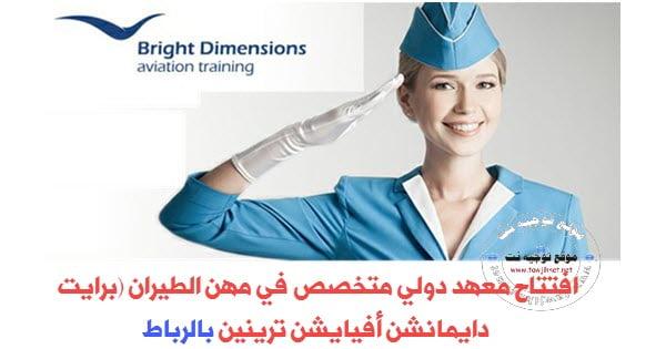 Bright-Dimensions-Aviation-Training