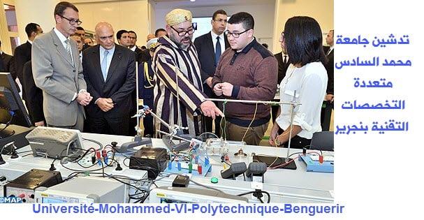 Universit%C3%A9-Mohammed-VI-Polytechnique-Benguerir-