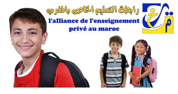 association-prive-maroc