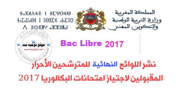 bac-libre-2017-liste-finale