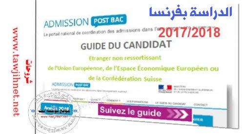 etranger-france-postbac-campus-2017