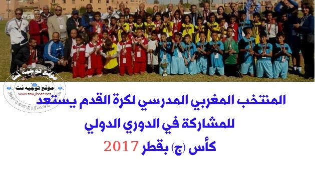 foot-Qatar-2017