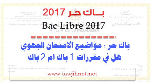matiere-bac-libre-2017