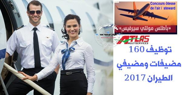 Hotesse De L Air Steward Marrakech Ressources Humaines Maroc