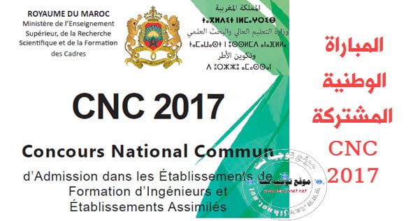 Concours national commun CNC 2017