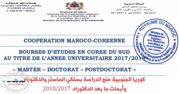 Cor%C3%A9e-du-Sud-Bourses-etudes-de-Master-Doctorat-et-Postdoctorat