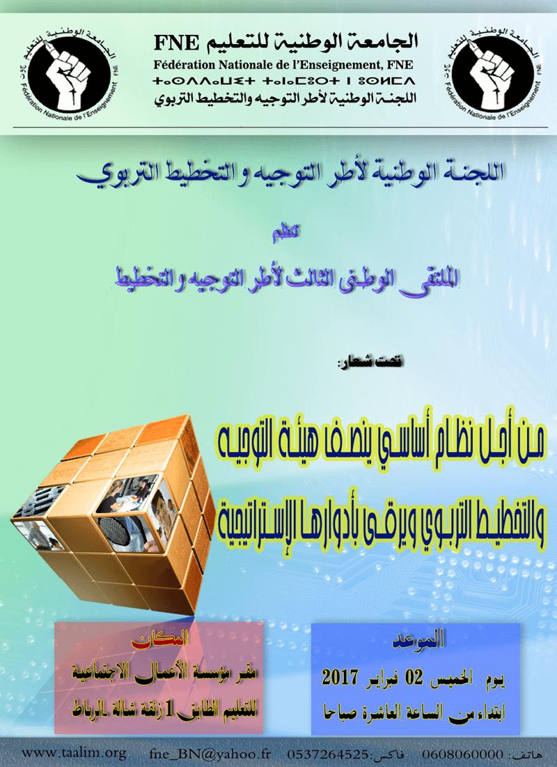 fne-cadres-orientation-planification-Rabat