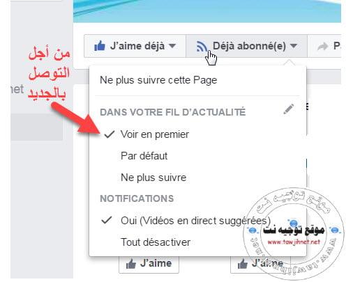 tawjihnet-facebook