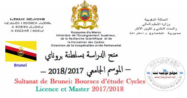 Bourse-Sultanat-de-Brunei