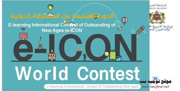 E-learning-International-Contest-of-Outsanding-of-New-Ages-e-ICON