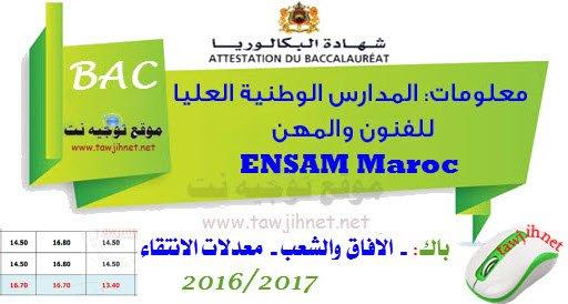 ENSAM-Maroc