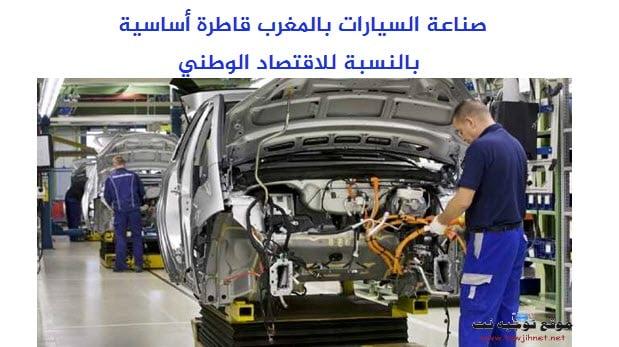 automobile-maroc