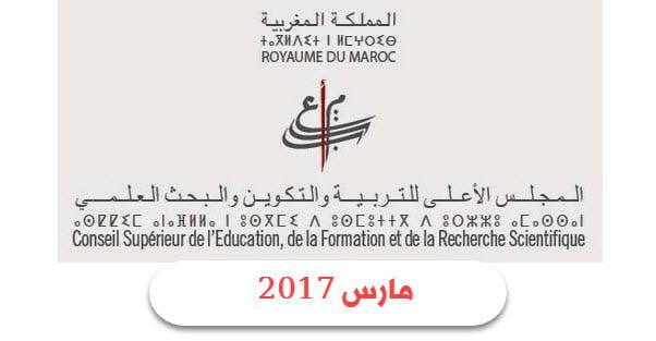 conseil-superieur-enseignement-maroc