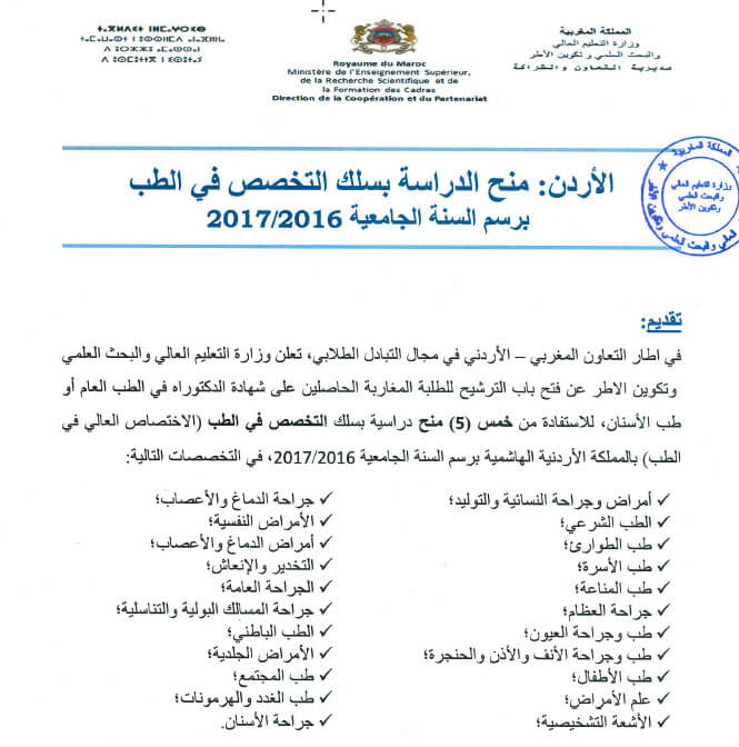 medecine-bourse-jordanie-2017