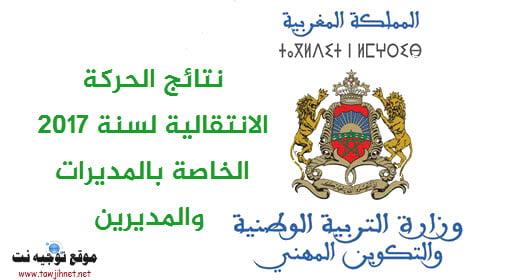 mvt-2017