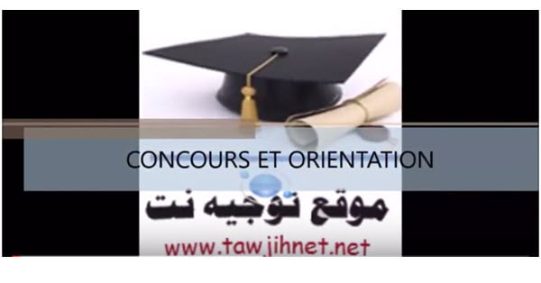 tawjihnet-site