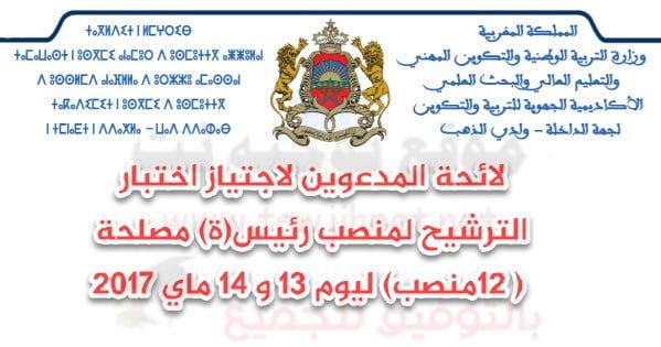 AREF-Ouad-dahab-2017