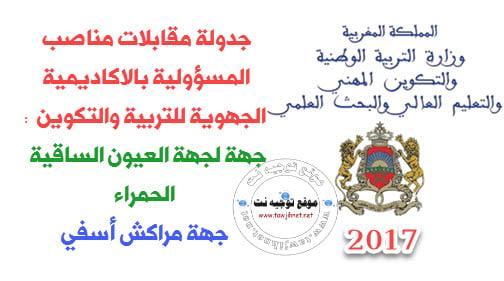 AREF-Safi-marrakech-laayoune