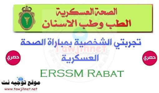 Concours-ERSSM-Rabat