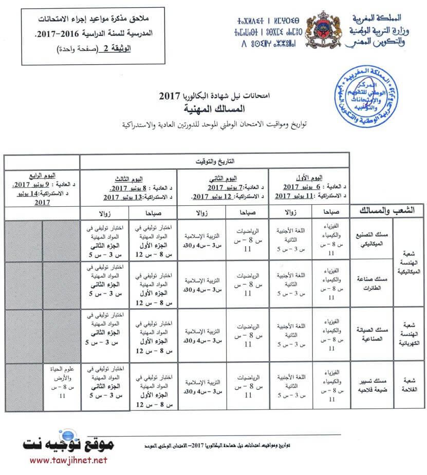 Pages-de-examen2016-2017.pdf_Page_2