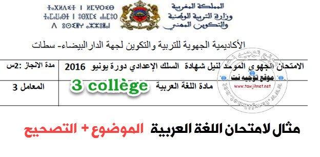 arabe-3college