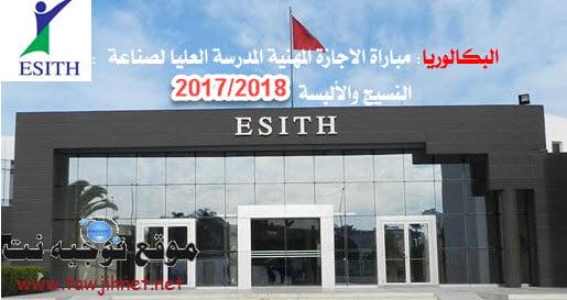 École Supérieure des Industries du Textile et de l'Habillement Concours ESITH Casa licence Professionnelle 2017