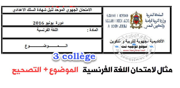 fr-3college
