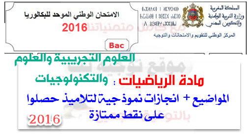 maths-national-2016