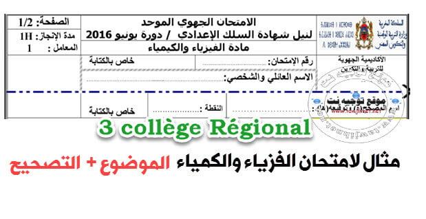 pc-3college