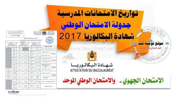 Bac-national-regional-2017