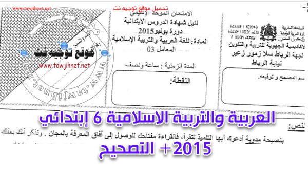 arabe-educatuion-6primaire2016