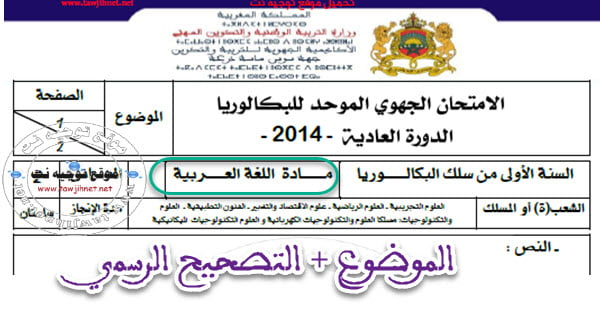 arabe-regional-1bac
