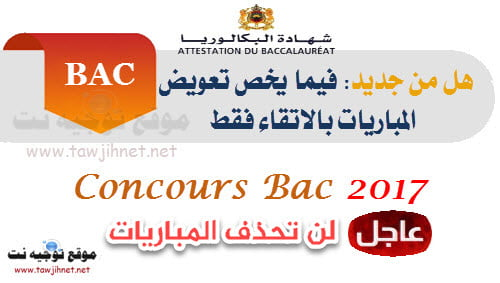 bac-75-national-25-regional-2017