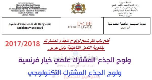 lycee-dexcellence-Bengu%C3%A9rir-2017
