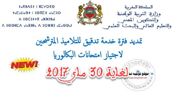 tadqiq-2017-bac