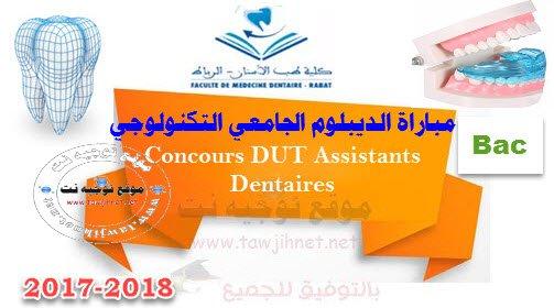 Concours Assistants Dentaires DUT Faculté Médecine Dentaire Rabat 2017-2018